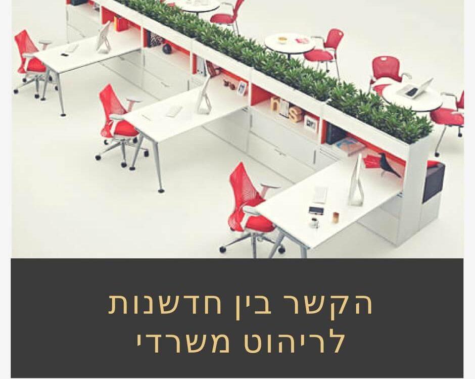 הקשר בין חדשנות לריהוט משרדי 1 940x750 - מה הקשר בין חדשנות לרהיטים למשרד ?