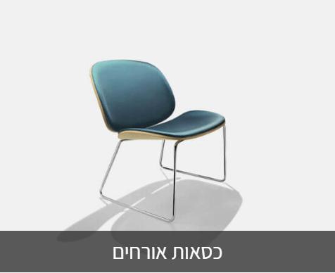 כסאות אורחים - ריהוט משרדי