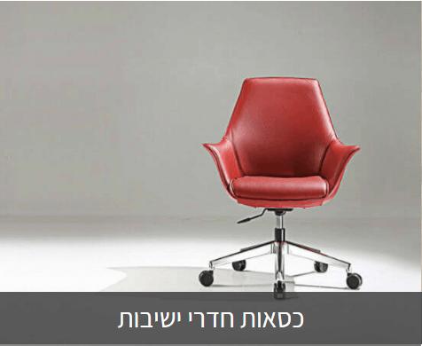 כסאות חדרי ישיבות ריהוט משרדי