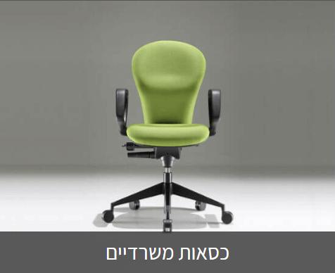 כסאות משרדיים - ריהוט משרדי
