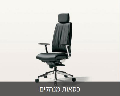 כסא מנהלים - ריהוט משרדי