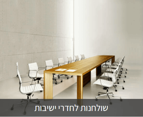 ריהוט משרדי שולחנות לחדרי ישיבות