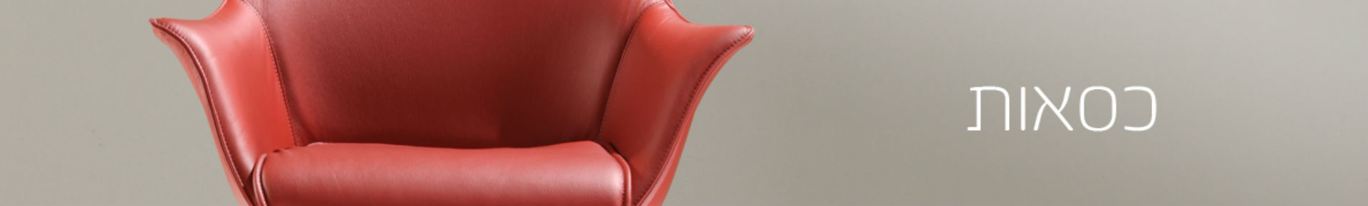 1באנר כסאו big - כיסאות